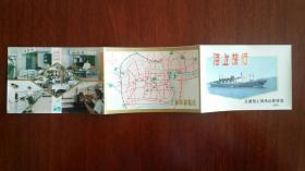 1980年,交通部上海海运局海上旅行宣传小画页