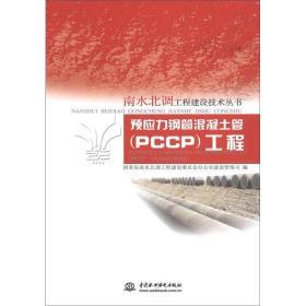 南水北调工程建设技术丛书:预应力钢筒混凝土管(PCCP)工程