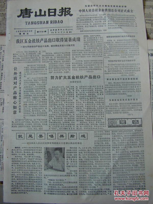 《唐山日报》【为适应社队企业蓬勃发展的新形势,中国人民公社企业供销总公司正式成立】