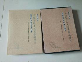 蔡伦故里 中国当代书法名家邀请展暨蔡伦竹海碑林作品集(带函套)