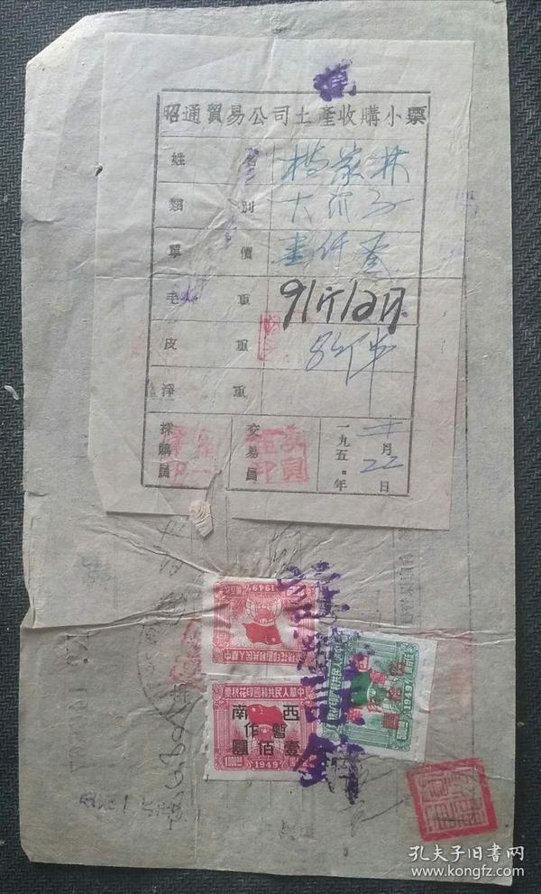52云南省昭通贸公司收据,贴:昭通贸公司土产收购小票和200元(原票)及加盖