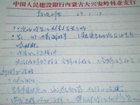文革材料 敦促刘岳交待问题1969年  18页