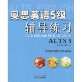 奥斯英语5级辅导练习  ALTS5(含听力训练)