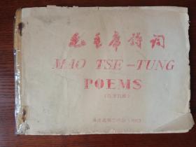 毛泽东诗词   (英汉对照)