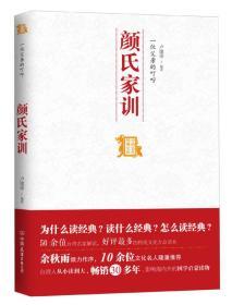 一位父亲的叮咛:中国历代经典宝库