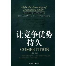 让竞争优势持久:全球企业管理培训手册