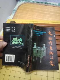 古玩爱好者学习的绝好资料书《文物修复与复制》1996 一版一印--私藏9品如图 --有古籍.书画的修复的内容