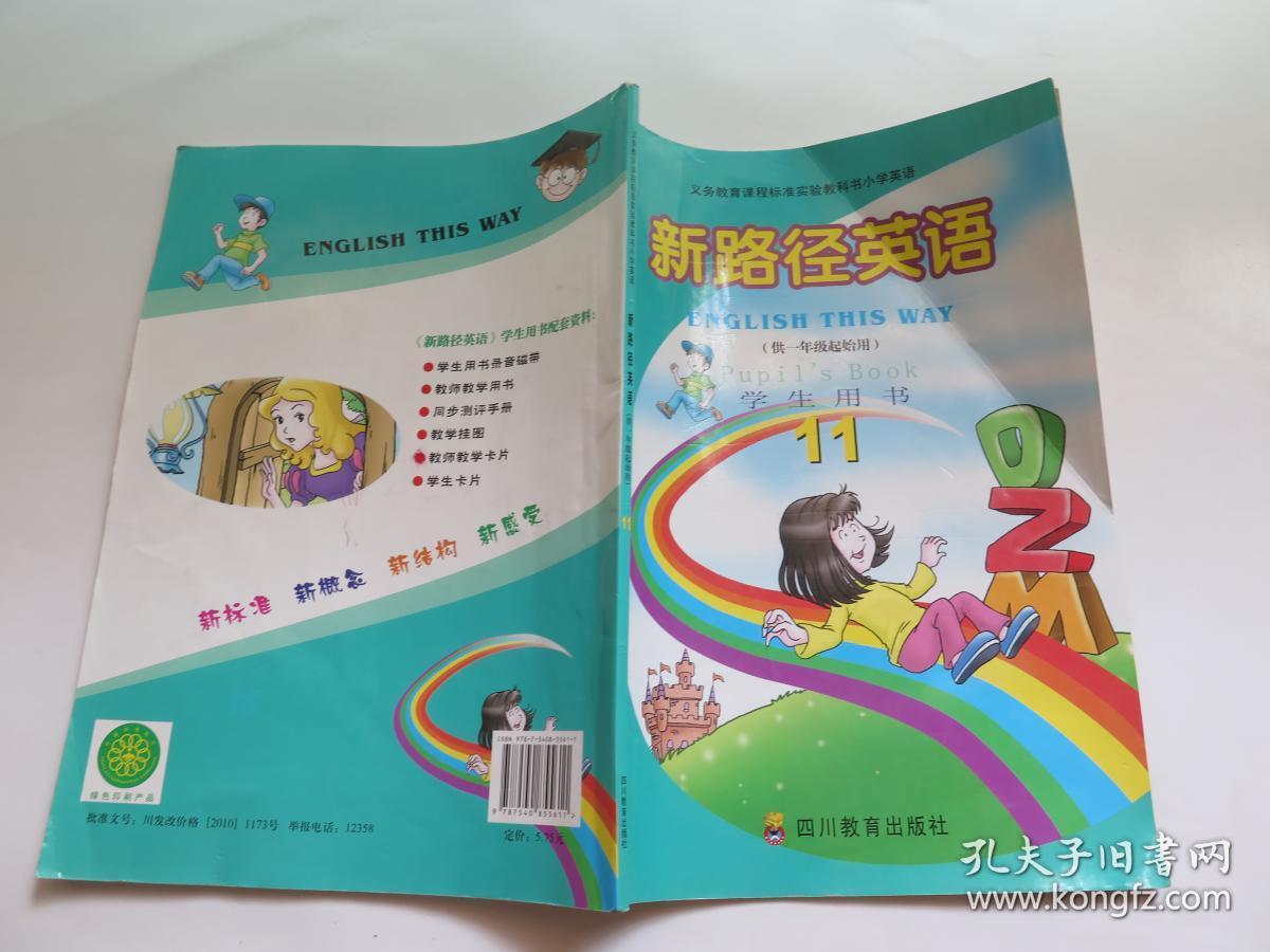 新路径英语:学生用书(11)