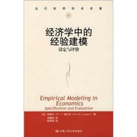 特价 经济学中的经验建模 当代世界学术名著
