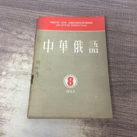 中华俄语1955年3.4.5.6.8期