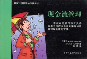 英汉对照管理袖珍手册:现金流管理