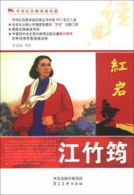 (绘本)中华红色教育连环画:江竹筠