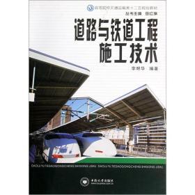 道路与铁道工程施工技术