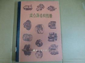 离合器结构图册