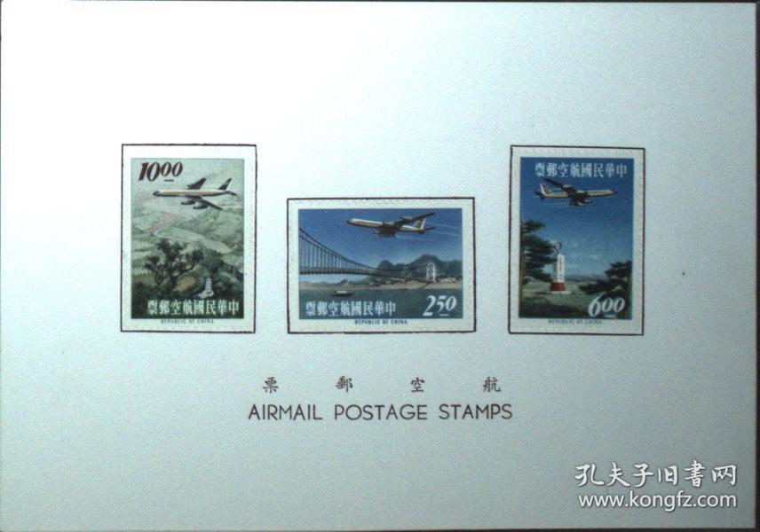 台湾邮政用品、邮票、飞机、航空、台湾早期航空邮票贴票卡一枚