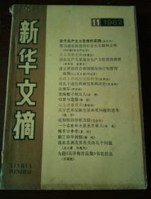 新华文摘(1982年11)