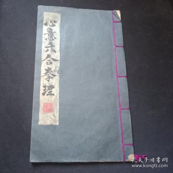 毛笔抄本   心意六合拳理--拳理指录      多红圈⭕⭕处  和修改痕迹   是书内容罕见之