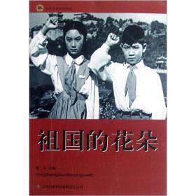 红色经典电影阅读:祖国的花朵