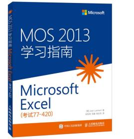 MOS 2013学习指南Microsoft Excel-(考试77-420)