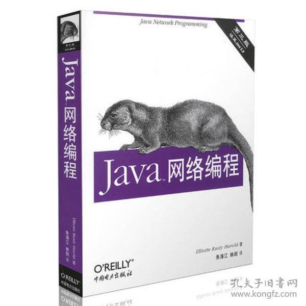 Java网络编程(中文版 第三版)(O'Reilly Java系列):Java Network Programming