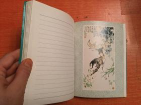 国画日记 空白册(内有齐白石等六幅名家揷图)