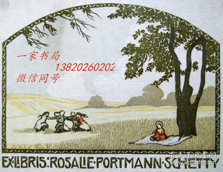 """""""瑞士艺术家""""(Alfred Peter)木刻套色藏书票—《野外嬉戏》签名"""