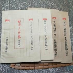上海中医药报合订本 4  (2008年新版1-26 期) 4开