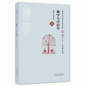 中华文化与中医学丛书:佛学与中医学