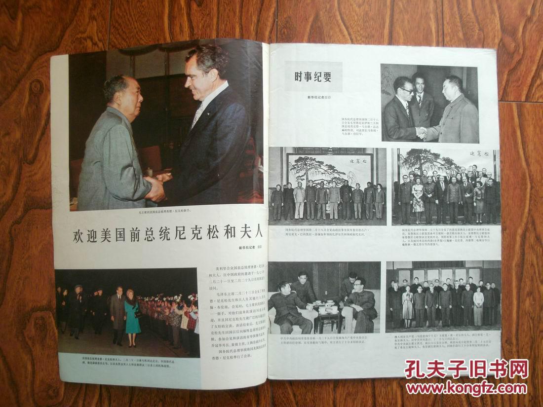 人民画报1976年5期 带增刊