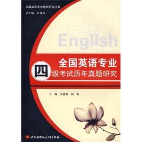 全国英语专业四级考试历年真题研究