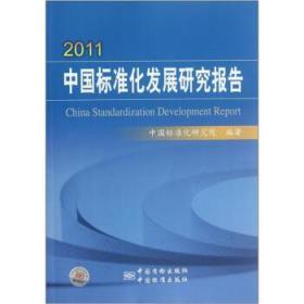 2011中国标准化发展研究报告
