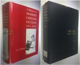 《近代中国小说史》/夏志清/原书衣/ A History of Modern Chinese Fiction 1917-1957