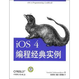 iOS 4编程经典实例