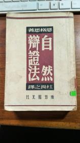 自然辩证法【民国旧书】