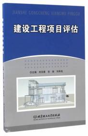 建设工程项目评估