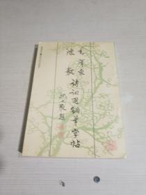 毛泽东 陈毅诗词选钢笔字帖(一版一印)