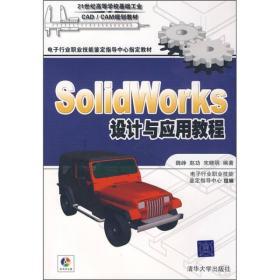 Solidworks设计与应用教程