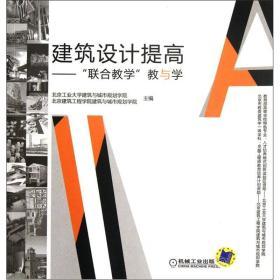 建筑设计提高-联合教学教与学