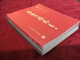 对联文化研究总第16--24期共九册合售
