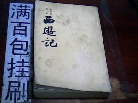 李卓吾批评本西游记(下)繁竖  包邮挂刷