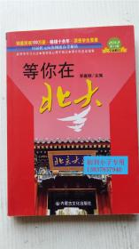 等你在北大2012年第11版全新修订 李嘉钢  主编 内蒙古文化出版社 9787806750575