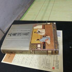三国演义(下)【毛宗岗批评 齐鲁书社 硬精装】