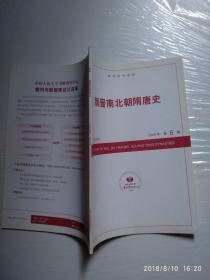 魏晋南北朝隋唐史 2009年第6期