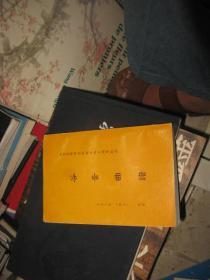 北京昆曲研习社成立四十周年纪念-谷音曲谱---振集.