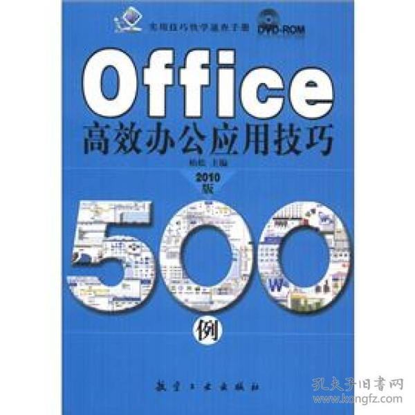 Office高效办公高手应用技巧500例