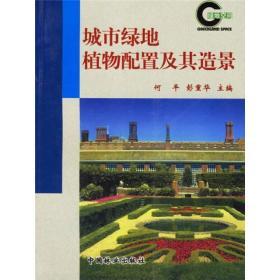 绿地空间:城市绿地植物配置及其造景