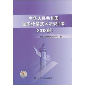 中华人民共和国国家计量技术法规目录(2012版)