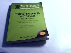 农村经济绿皮书:中国农村经济形势分析与预测(2011-2011)(2011版)