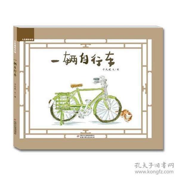 九色鹿绘本馆——一辆自行车