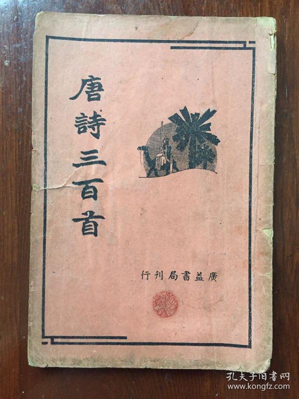 唐诗三百首(民国二十九年版)